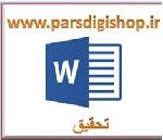 739684x150 - تحقیق درباره اهل بیت (ع) و مرجعیت فکری و علمی مسلمانان